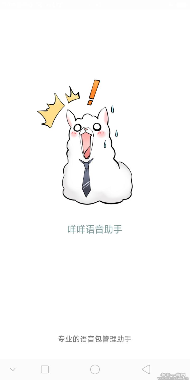 【安卓】咩咩语音助手(1.8.5.2版本)已破解打开既是会员