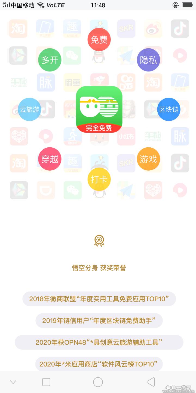 【Android/安卓】悟空分身v4.5.5去广告版