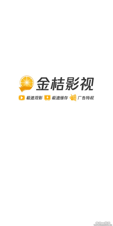 【安卓】金桔影视【1.4.1.1最新版本】打开既是VIP会员,去除所有广告