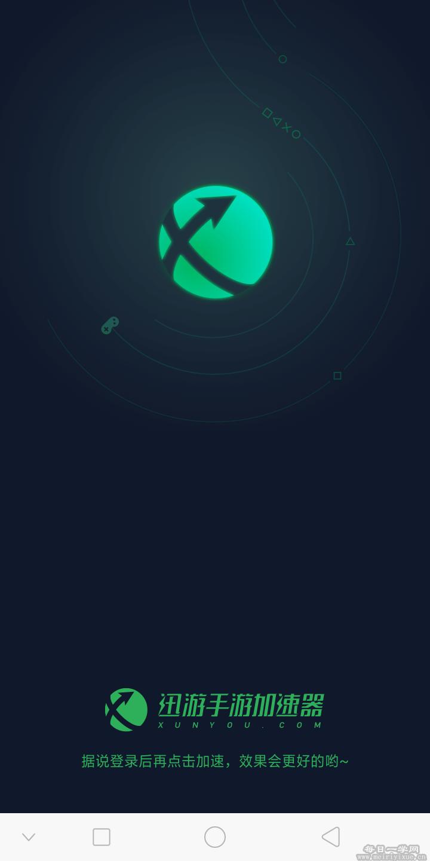 【Android】迅游手游加速器_v5.2.3.2会员解锁版【最新版】