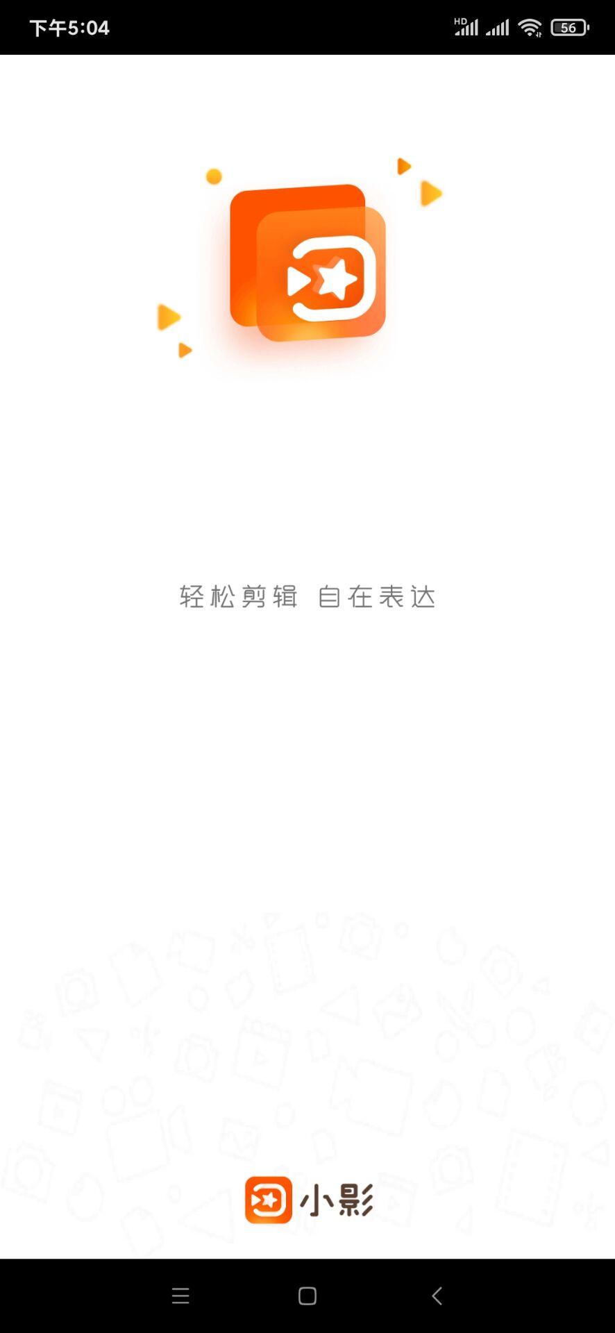 【安卓】小影_v8.5.3最新版本打开既是会员