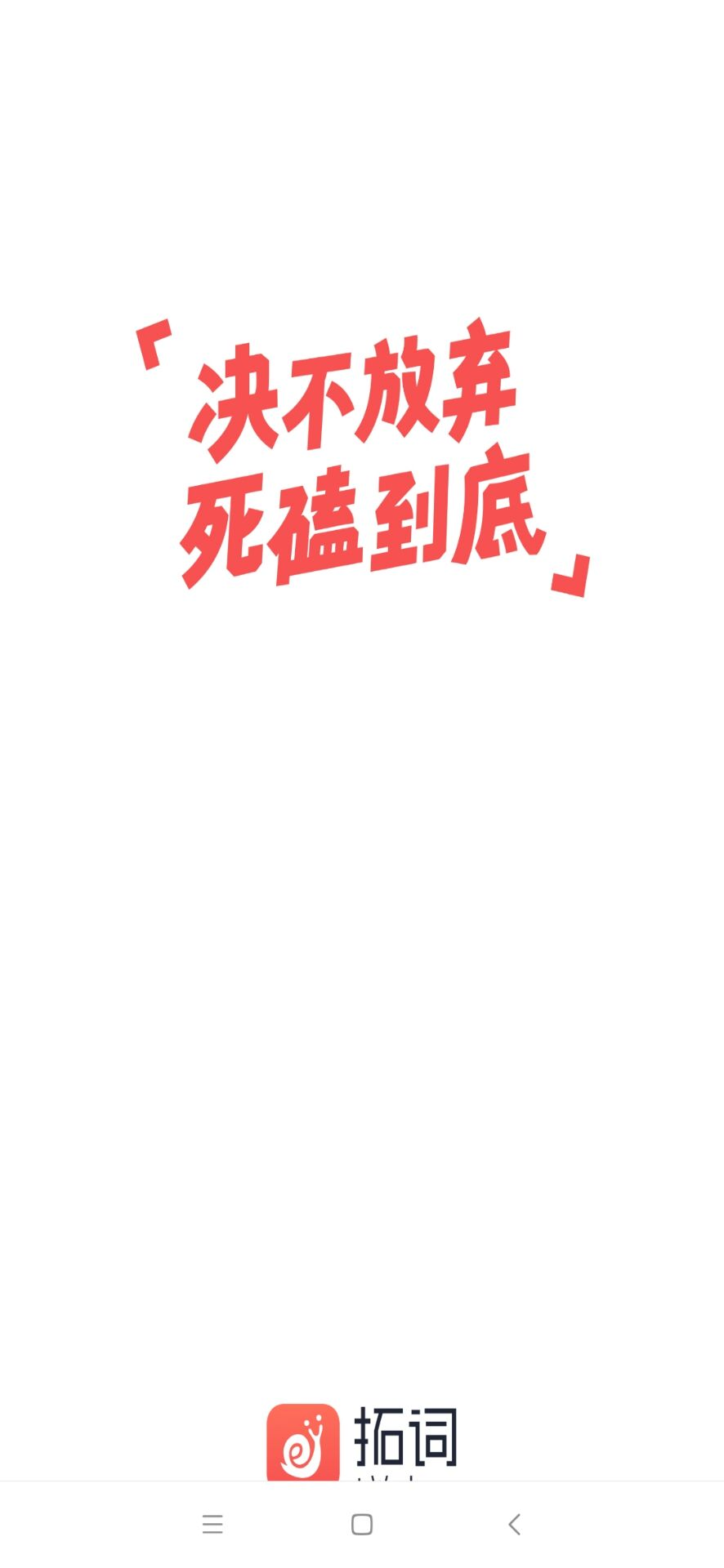 【安卓】拓词_v9.91(版本)已破解去除广告