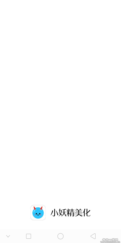 【安卓】小妖精美化(5.4.0.500最新版本)已修改