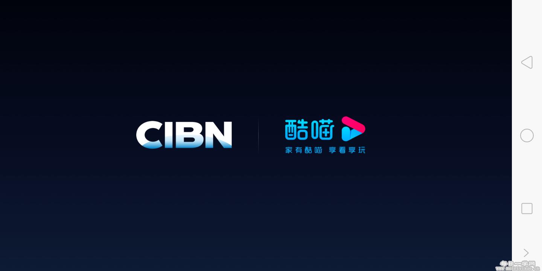 【盒子TV】优酷TV版(CIBN酷喵)【9.0.1.4最新版本】去除广告