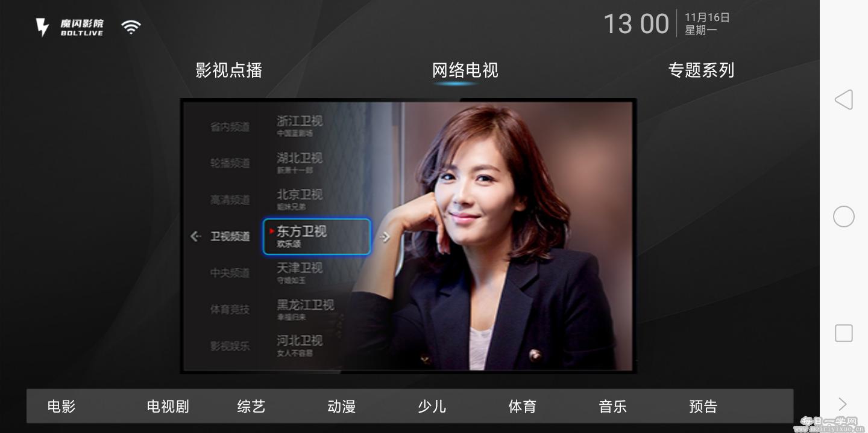 【盒子】魔闪影院TV破解版(2.1.7最新版本)附带会员区密码哦!