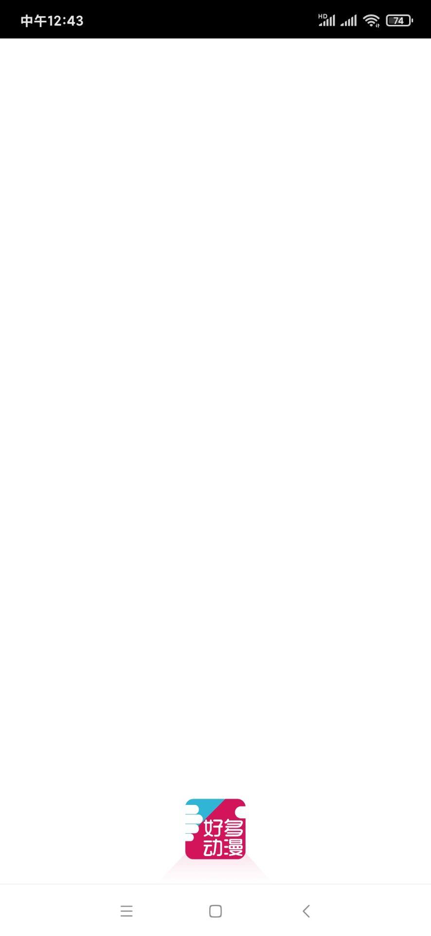 【安卓】好多动漫V4.9.21二次元漫画党必备(无需登录打开就能用)