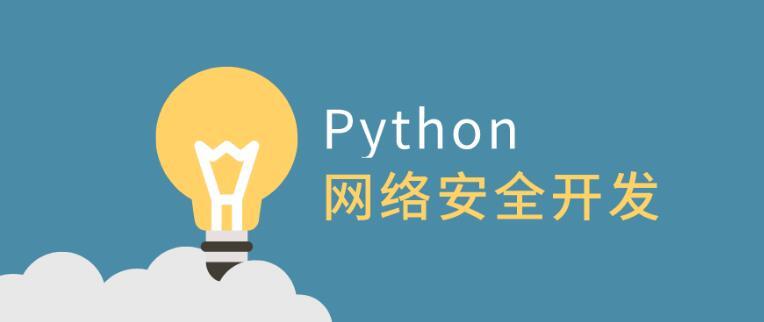 【资源分享】Python网络安全开发