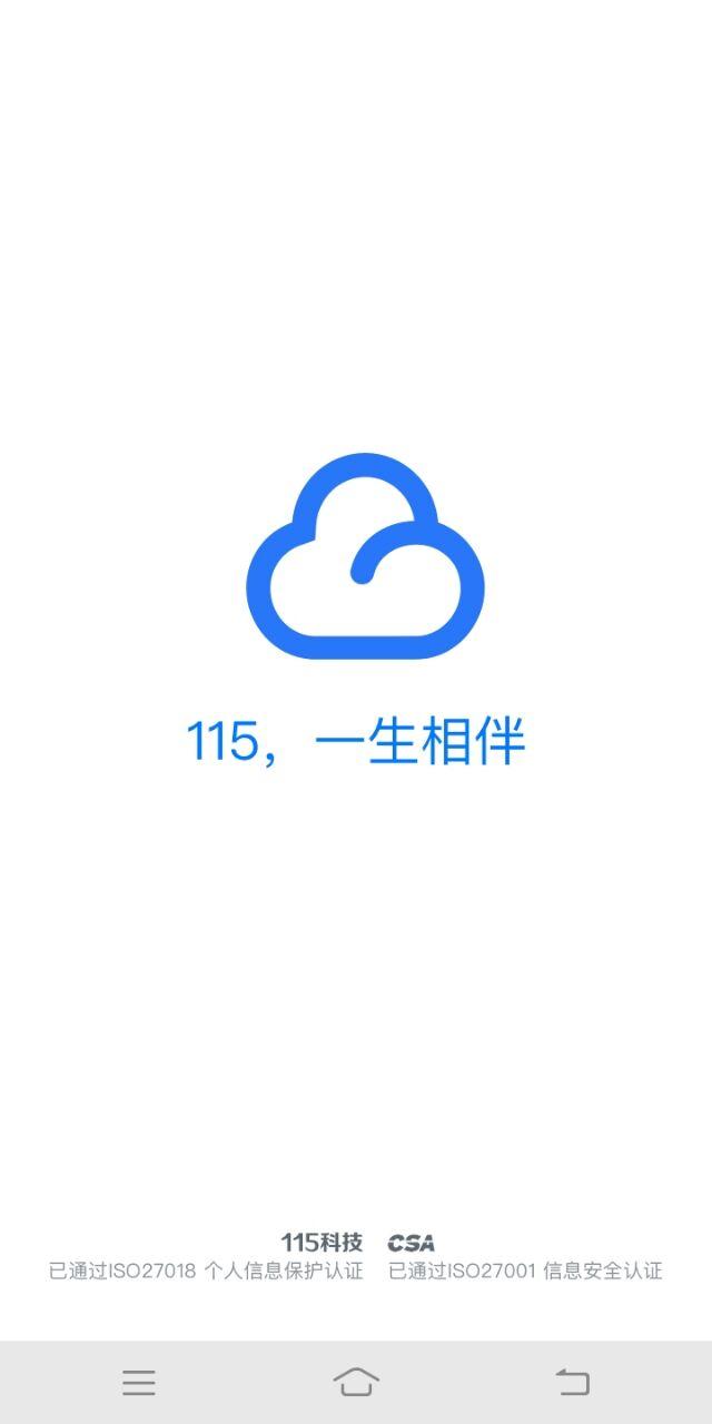 【安卓】115网盘_v26.1.1精简不限速最新版