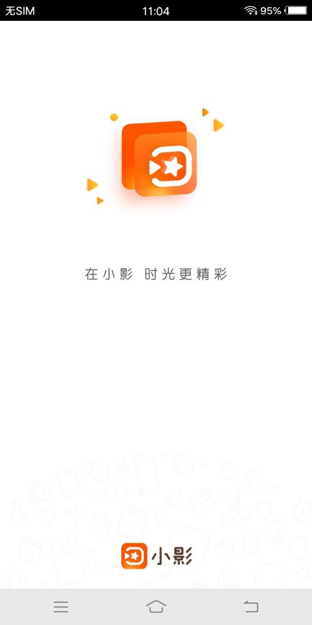 【安卓】小影PRO_v6.0.4最新会员版本