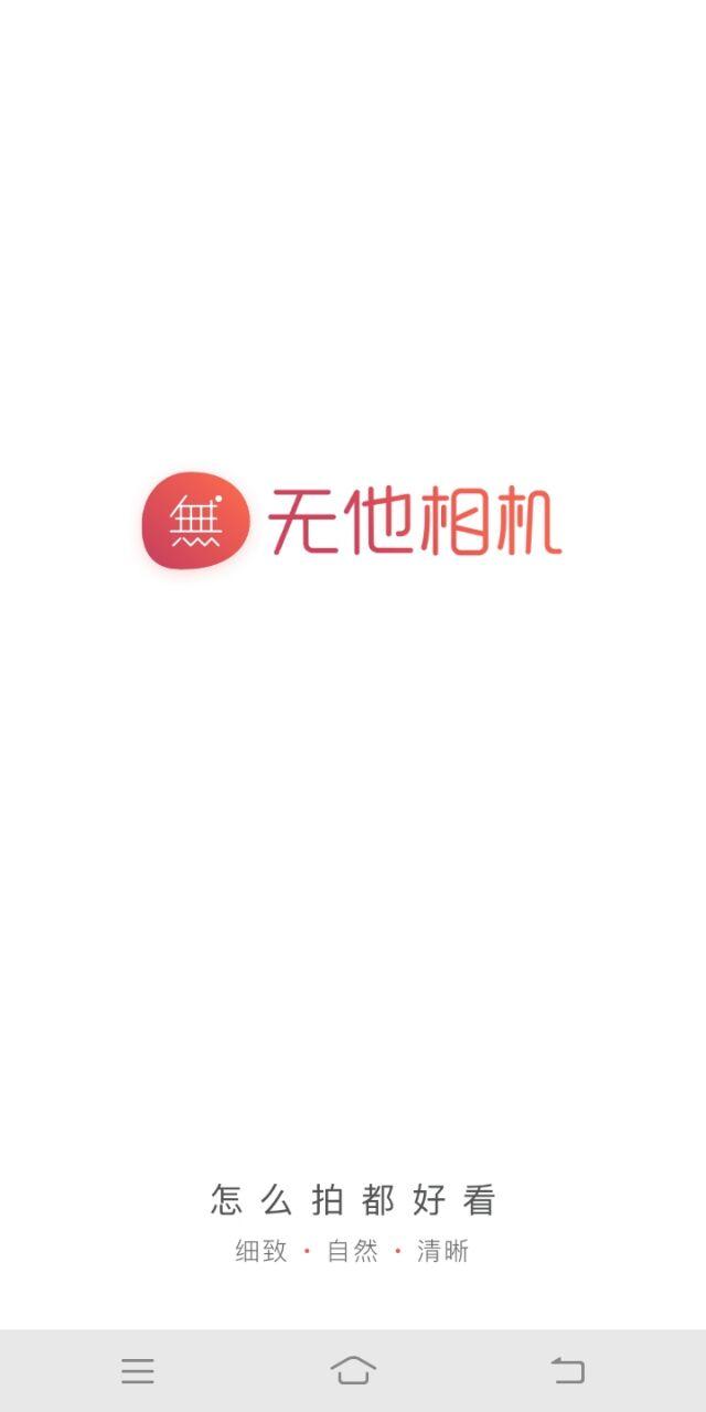 【安卓】无他相机_v4.0.4.435最新去广告版本