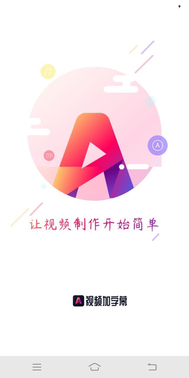 【安卓】视频加字幕_v3.4.1最新修改版,无需登录