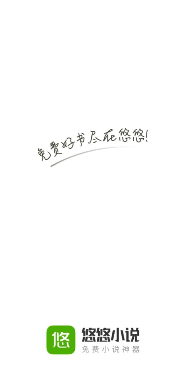 【安卓】悠悠小说_v4.0.1,全网小说免费看,支持听书