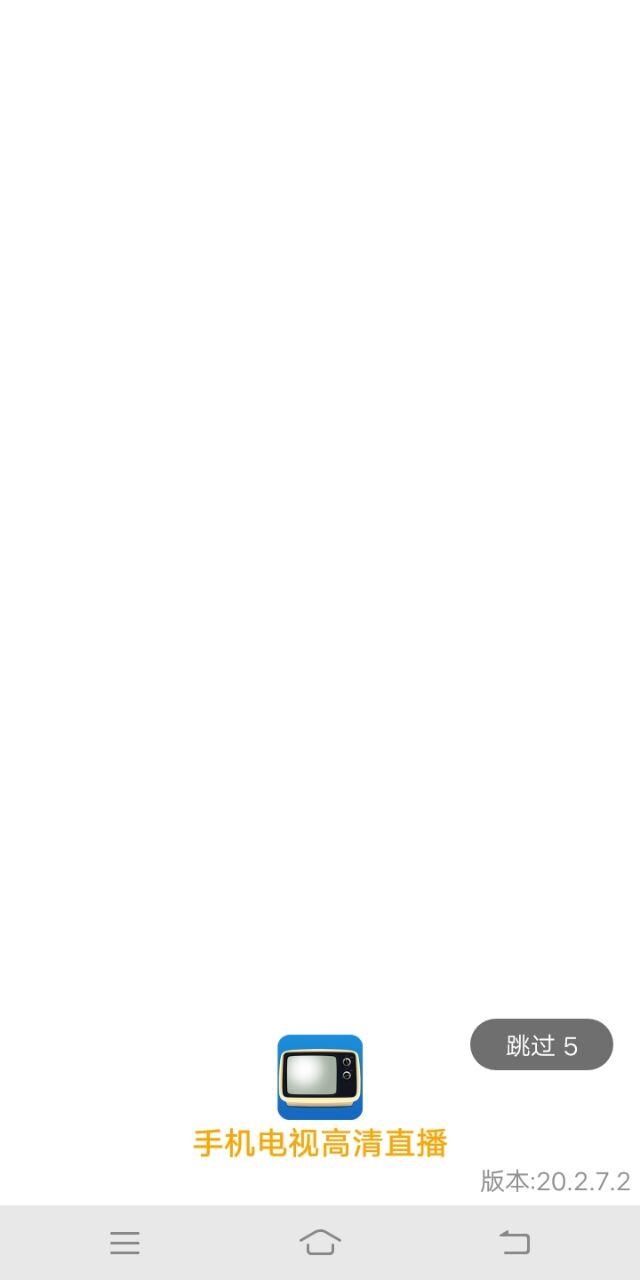【安卓】手机电视高清直播_v20.2.7.2最新去广告版本