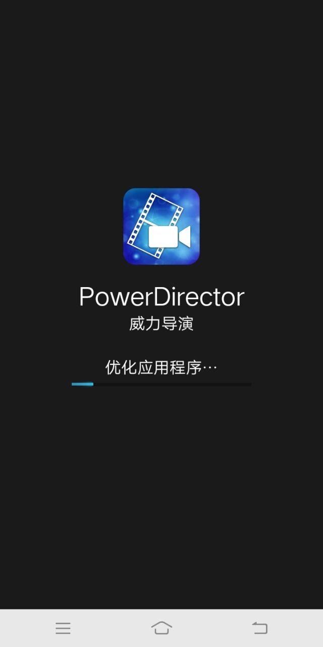 【安卓】威力导演_v8.0.0最新专业版