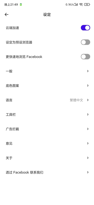 【安卓】UC turbo 1.10.3.900简体中文版 附谷歌版