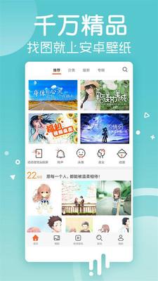 【安卓】安卓壁纸_v5.14.17最新会员版本