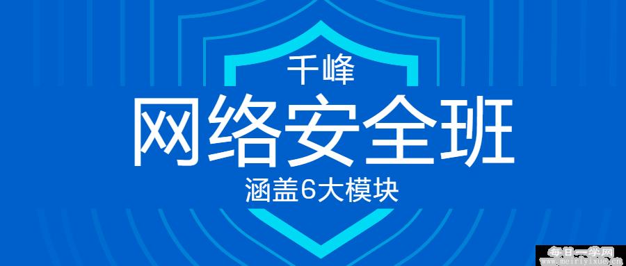 【资源】千峰教育网络安全VIP线上班