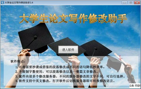 大学生论文写作助手3.4