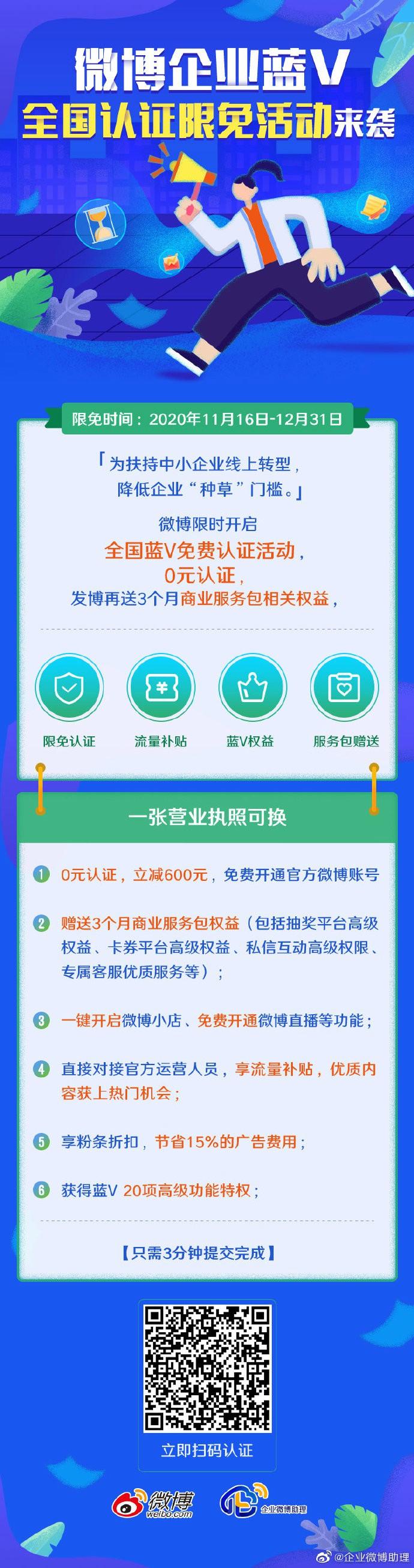 微博企业蓝V认证全国限时免费