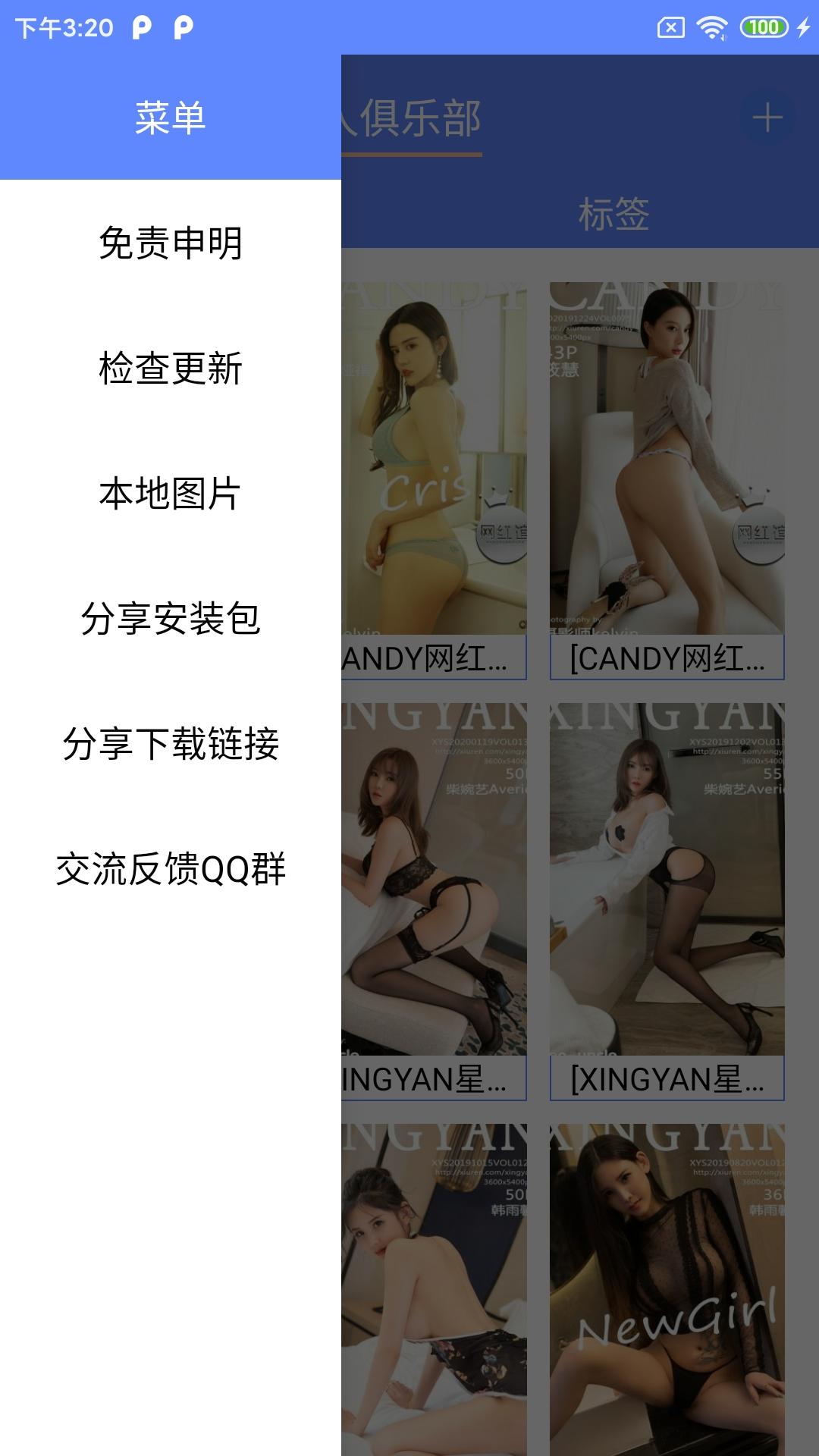 【安卓】美女图片爬虫,超多网站可选
