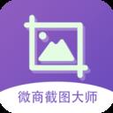 【安卓】微商截图大师_v5.4.1最新VIP版本