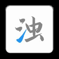 【安卓】清浊_v1.5.9最新专业版本
