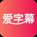 【安卓】爱字幕滚动字幕_v2.3.6最新免费版本