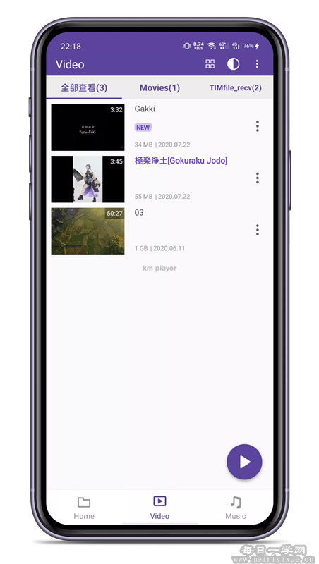 【安卓】三星8k视频播放器 v30.10.231 KMPlayer内置提取版