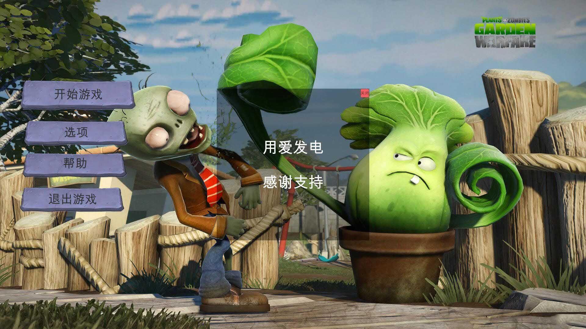 植物大战僵尸3D魔改版免费