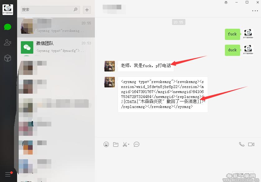 微信PC版消息防撤回安装版 v3.1.0.151