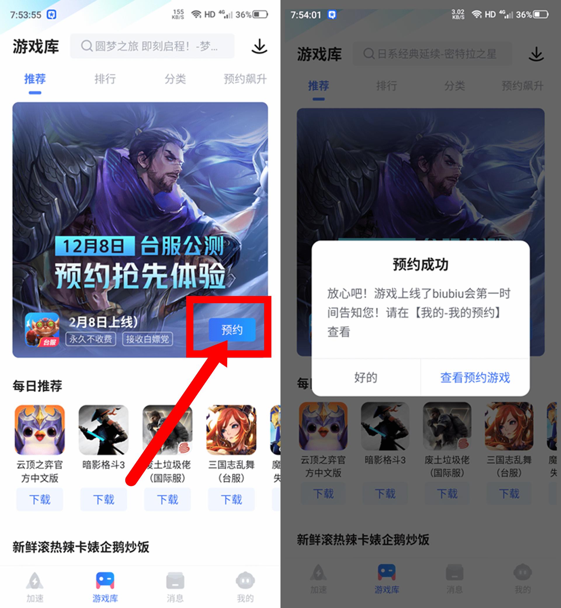 lol英雄联盟手游中文版台服免费加速器送联盟账号