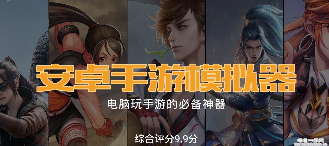 【雷电安卓模拟器】电脑安卓模拟器中文版去除广告绿色纯净版v4.0.42 x64
