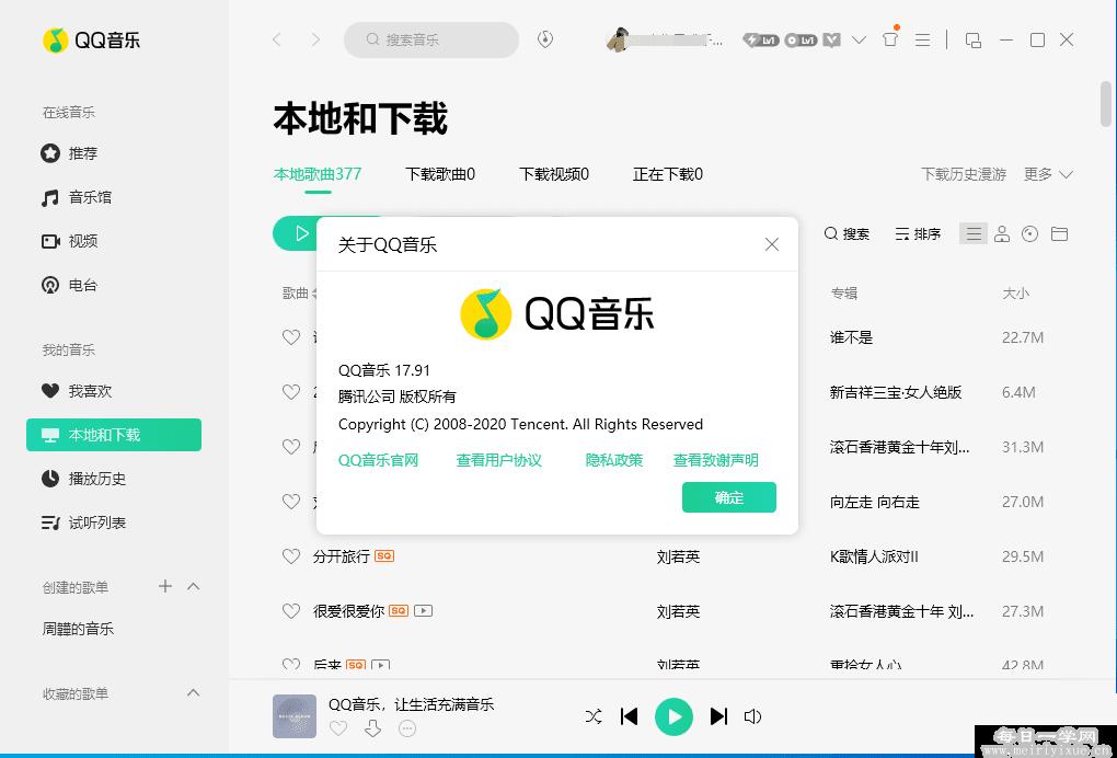 【影音娱乐】QQ音乐PC客户端v17.91.0.0 (12.6更新)去除广告绿色特别版