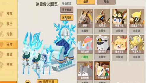 【迷你粉部落】迷你世界冰雪传说坐骑激活码可重复使用最新版