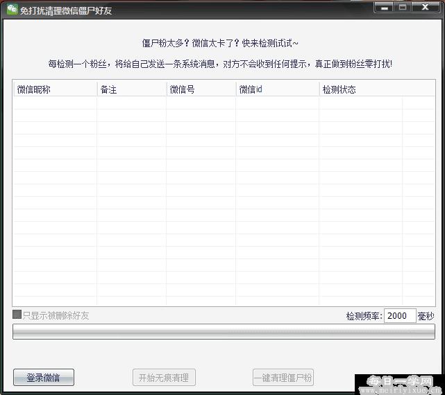 微信清理僵尸粉软件(PC端)