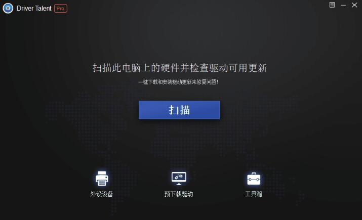 【Windows】驱动人生-Driver Talent Pro v8.0.0.1简易版
