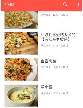【安卓】下厨房 7.6.6 美食菜谱-纯净无广告版