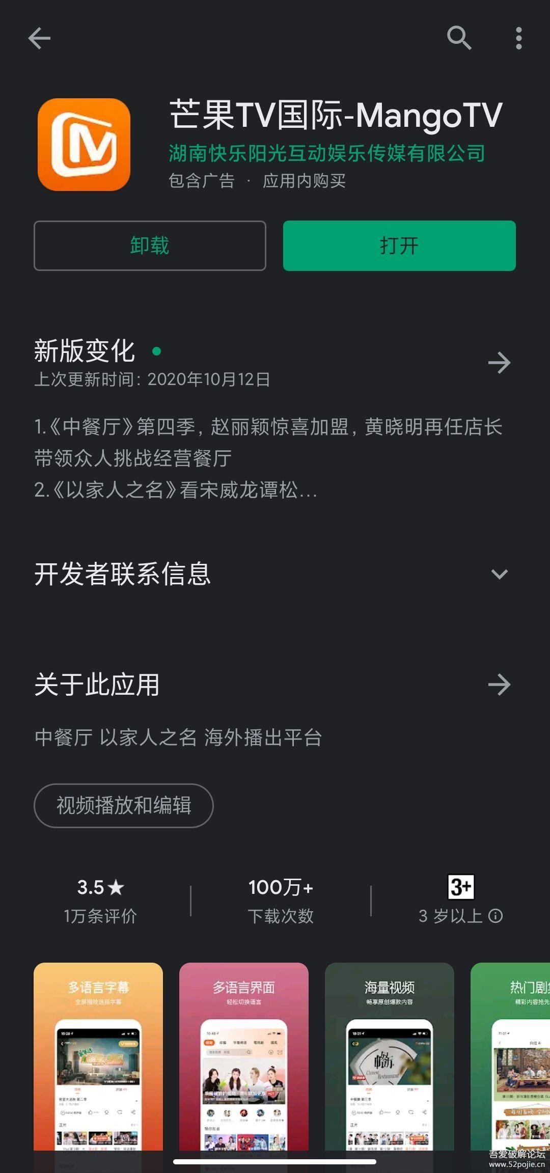 湖南芒果tv国际版vip破解版去广告高清蓝光版v6.4.13