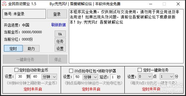 淘宝京东1212节双十二自动做任务(一键做任务领红包工具)v1.6
