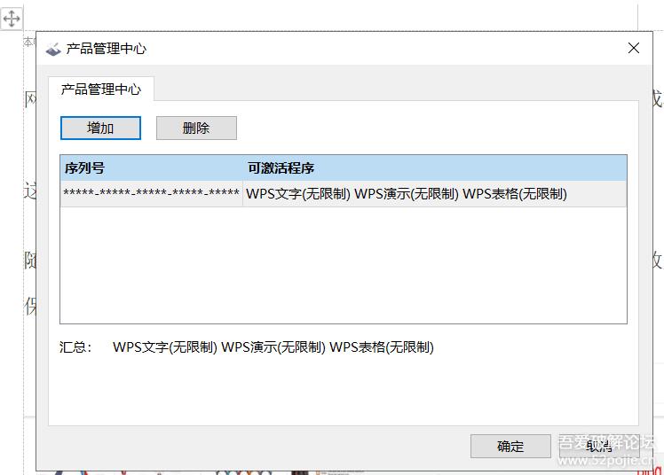 WPS2021年免激活版破解专业增强版v11.8+最新授权序列号