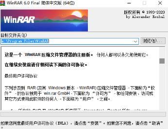 【Windows】WinRAR经典款压缩文件管理器-特别汉化版本
