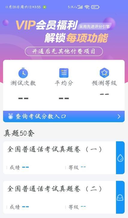 【安卓】普通话考试2.1.1-考试必备神器