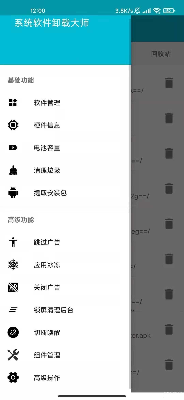 手机自带系统软件卸载app