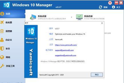 【Windows】Windows 10 Manager系统优化  v3.3.7.0 绿色特别版