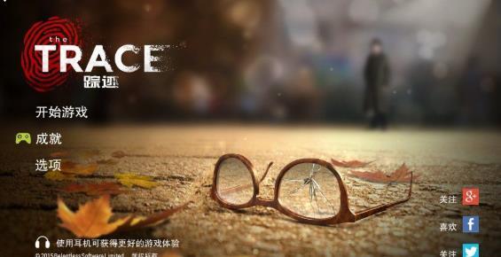 【安卓】踪迹:谋杀之谜 v1.5.2中文版