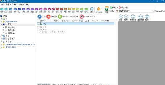 【Windows】PDF转换工具-Coolutils Total PDF Converter