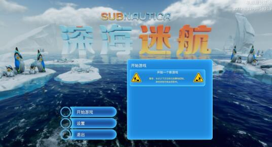 【Windows】《深海谜航:零度之下》内测体验版