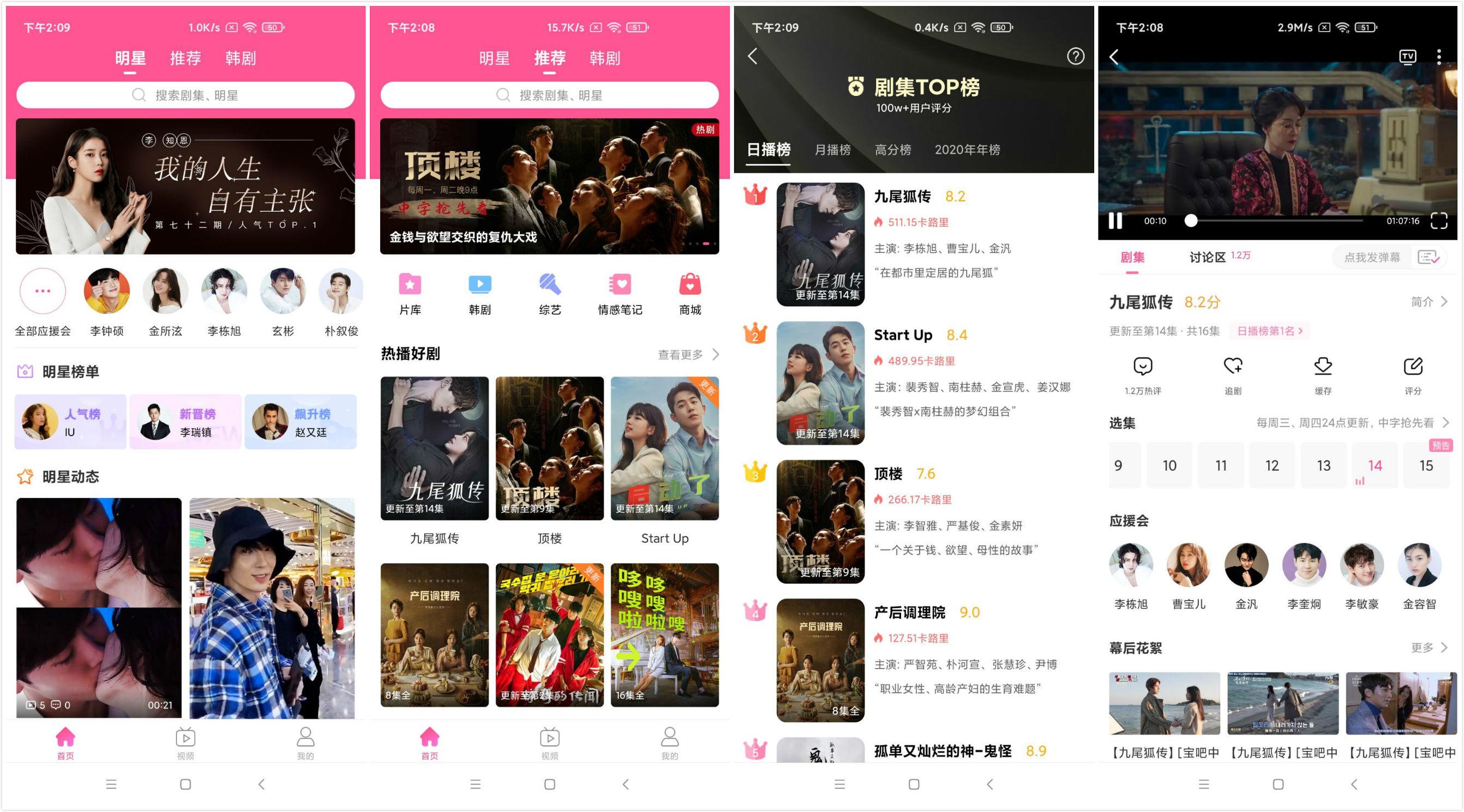 韩剧TV去除广告解锁版 v5.4.1最新版