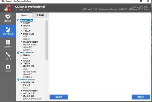 【Windows】CCleaner 隐私保护,v5.75.8238  绿色便携版