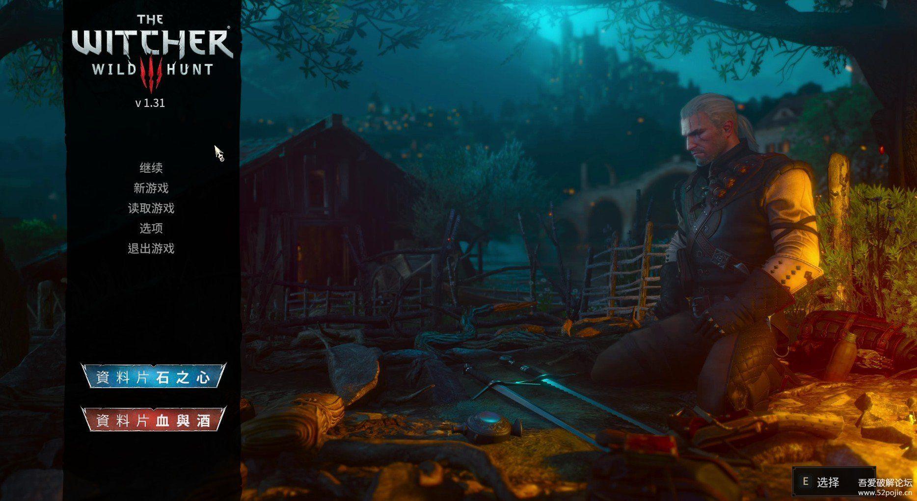 《巫师3:狂猎》年度版 免费纯净学习版